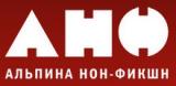 «Альпина нон-фикшн» — российское книжное издательство
